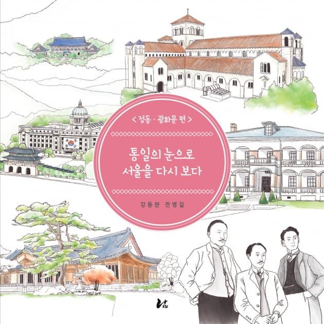 강동완 동아대 교수, 통일의 눈으로 서울을 다시 보다 출간