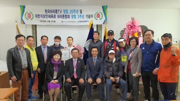 한국마라톤TV 창립 20주년 기념 행사