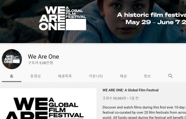 20개 영화제 주관단체와 유튜브가 온라인 무료 영화 축제를 개최한다. 사진=유튜브 갈무리