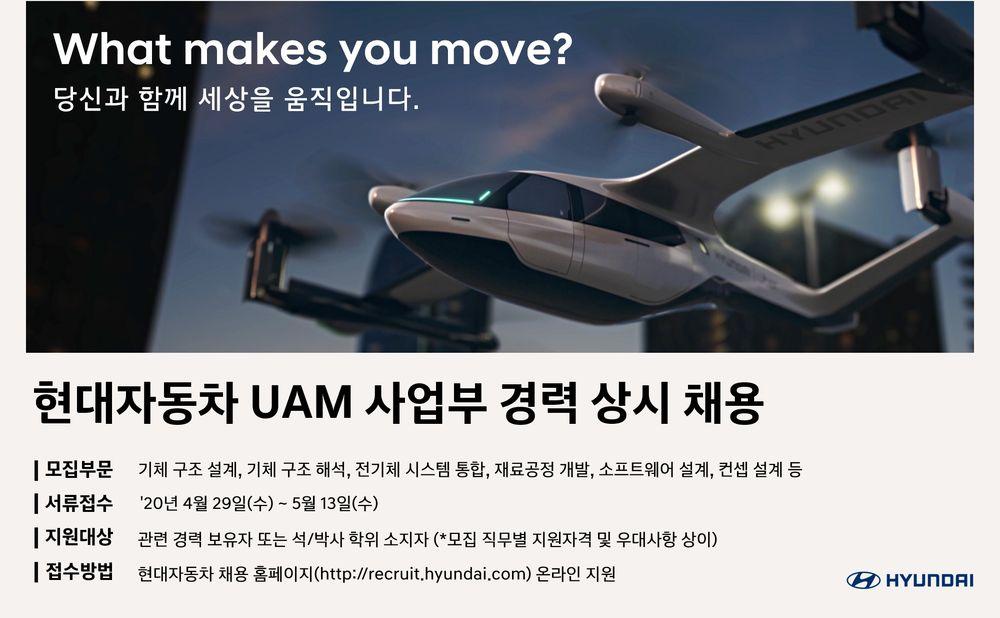 현대차, UAM 연구개발 경력 채용