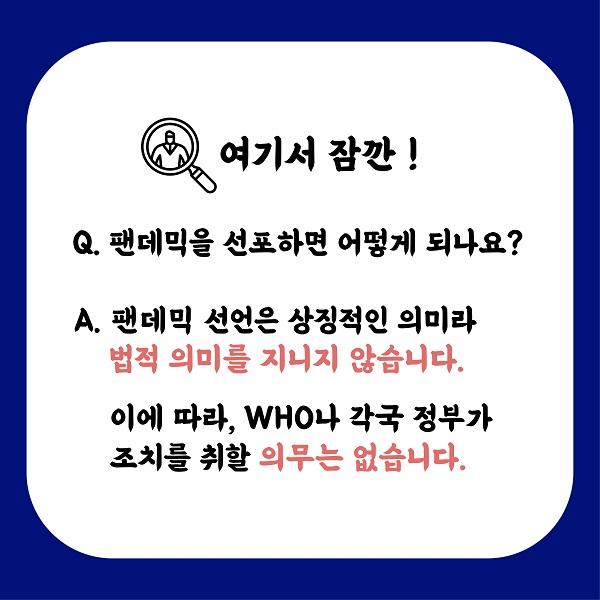 코로나19 '팬데믹' 선언, '팬데믹' 과연 뭘까?
