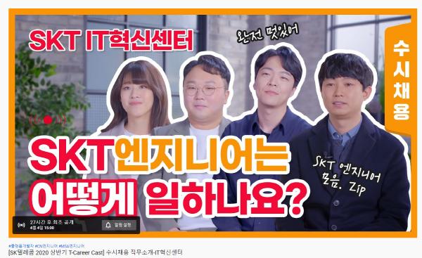'삼성, 롯데, SK' 상반기 공채 전략 포인트 '유튜브'에서 나온다