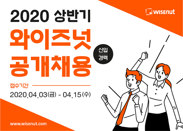 와이즈넛, 인공지능 분야 인재 채용 시작…서류 마감 15일까지