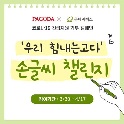 파고다교육그룹X굿네이버스, 기부 캠페인 '우리 힘내는고다 손글씨 챌린지' 진행