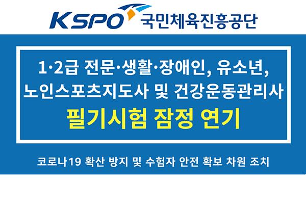 국민체육진흥공단, 코로나19 여파에 '스포츠지도사 필기시험' 또 연기