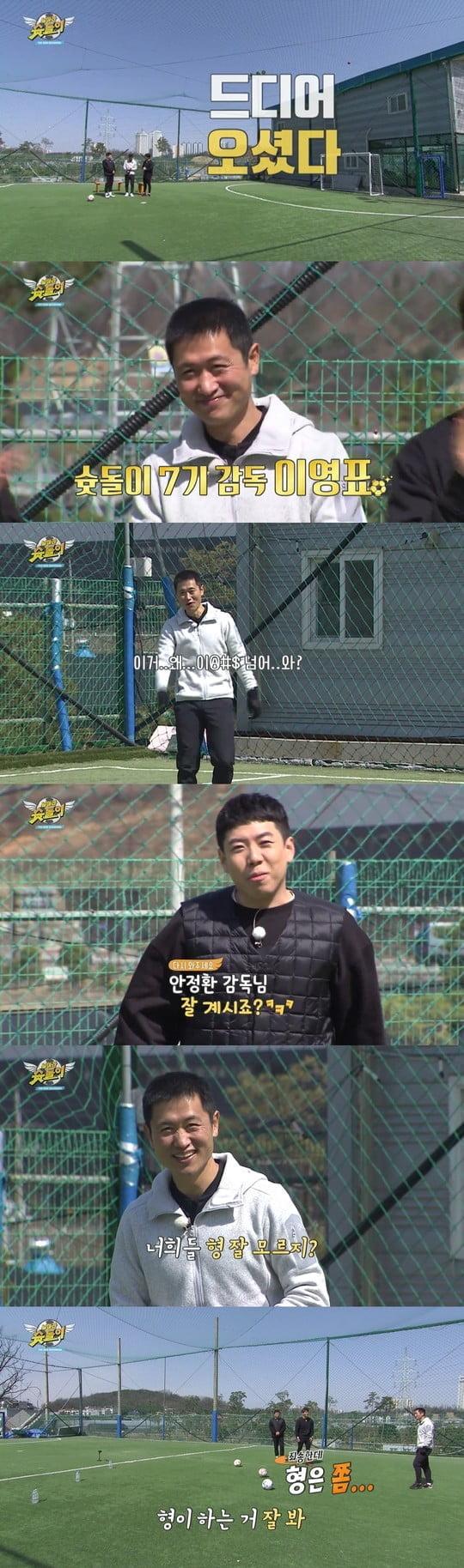 날아라 슛돌이, 축구 레전드 이영표의 굴욕 (사진=KBS 2TV)