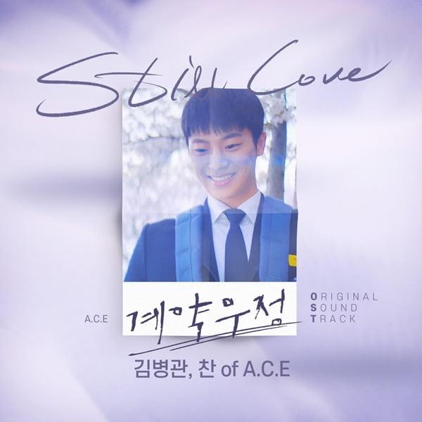A.C.E 김병관X찬, KBS2 '계약우정' OST 이별과 사랑 감성 'Still Love' 음원 공개