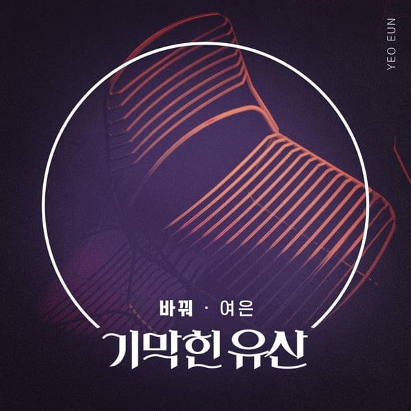 여은. KBS1 새 일일 '기막힌 유산' 경쾌 발랄 텔롭곡 '바꿔' 19일 음원 공개