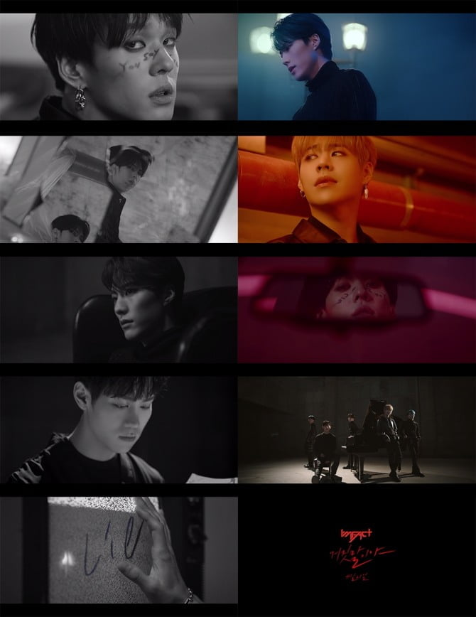 임팩트, '거짓말이야' 뮤직비디오 티저 공개