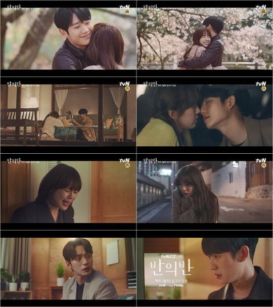 반의반 (사진=tvN)