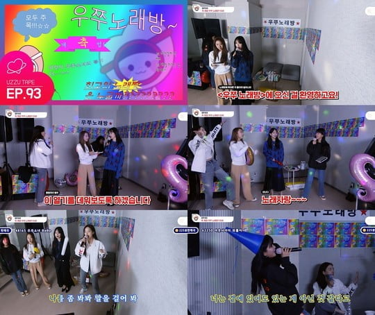 우주소녀, 개성 가득 연습실 노래방 공개 (사진=유튜브)
