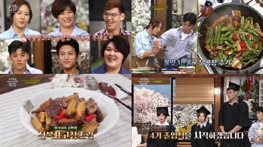 '수미네 반찬'(사진=tvN)