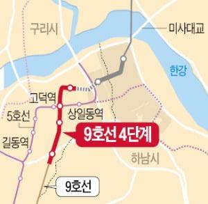 9호선 고덕강일까지 연장된다…4단계 사업비 6408억원 확정