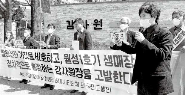 원자력정책연대와 탈원전반대 시민단체 관계자들이 6일 서울 삼청동 감사원 앞에서 최재형 감사원장을 고발하는 기자회견을 하고 있다.  뉴스1