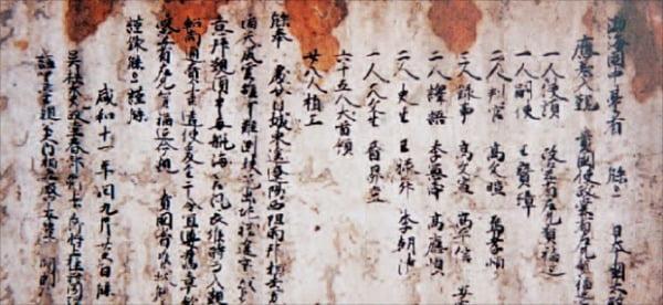 발해 사신이 일본에 가지고 간 국서(國書). 항법사를 뜻하는 천문생이란 직책명이 있다.