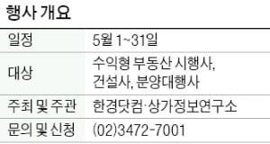 [모십니다] 내달 1일 '수익형 부동산 온라인 박람회'