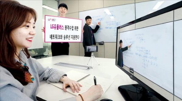 LG유플러스가 초·중·고교의 네트워크 속도를 높이는 등 온라인 수업 지원에 나섰다.  /LG유플러스 제공
