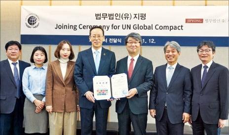 법무법인 지평 '유엔글로벌콤팩트(UNGC) 가입'