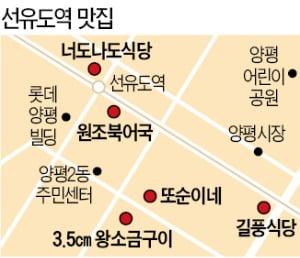 [김상무 & 이부장] 선유도 롯데 직원들의 속 달래준 원조북어국