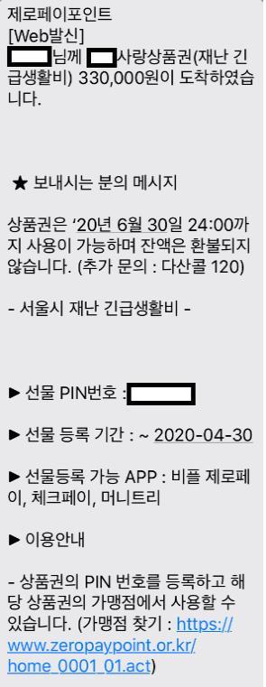 서울시, 재난긴급생활비 신청 접수 이틀 만에 첫 지급