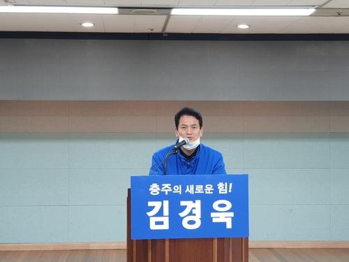 """충주 민주당 김경욱 """"이종배 상급의료시설 유치 공약은 정치쇼"""""""