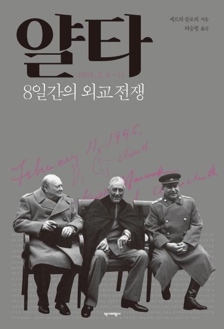 """""""얄타서 만난 미·소 정상 30분만에 극동 미래 결정"""""""