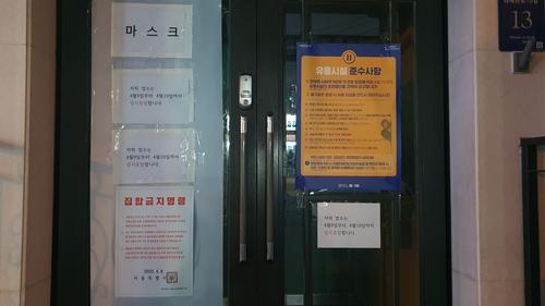 서울 유흥가 영업중단명령에 '썰렁'…대학가 실내포차는 '북적'