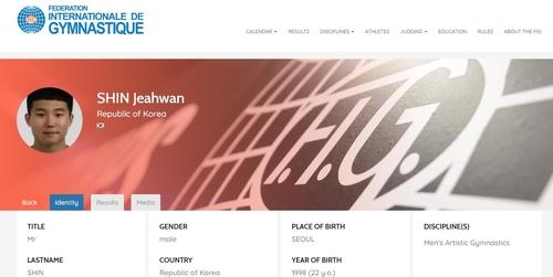체조 신재환, 도쿄올림픽 '성큼'…FIG, 취소한 대회 성적 인정