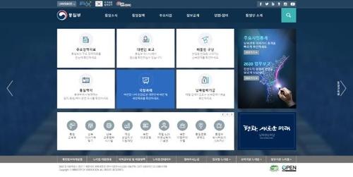 """통일부, 누리집 첫 화면 개편…""""정보 전달력·편의성 향상"""""""