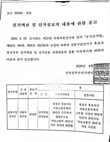 [총선 D-1] 인천선관위 '경력 허위 기재' 맹성규 고발