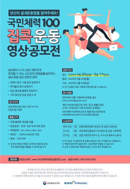 """손흥민 '집콕 운동' 강사로 변신…""""코로나19 극복 함께해요"""""""
