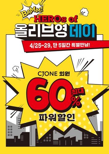 CJ올리브영, 멤버십 회원 최대 60%할인 '올리브영데이'