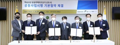 3기 신도시 '하남 교산' 개발 탄력…경기도·LH 공동시행협약