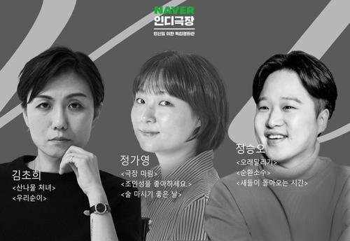 김초희·정가영·정승오 감독 단편, 네이버 인디극장서 공개