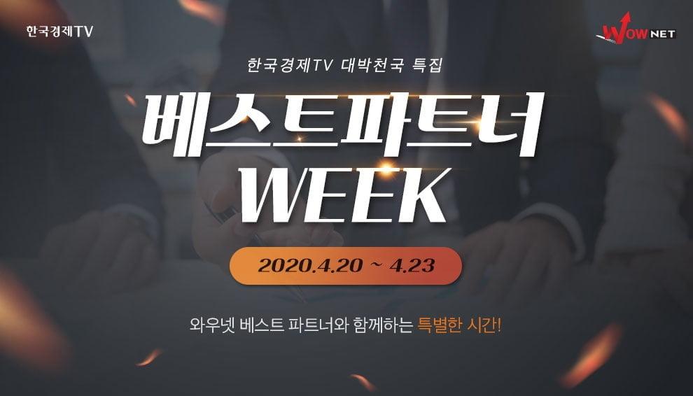 와우넷 1분기 베스트파트너, 대박천국 방송 총출동!