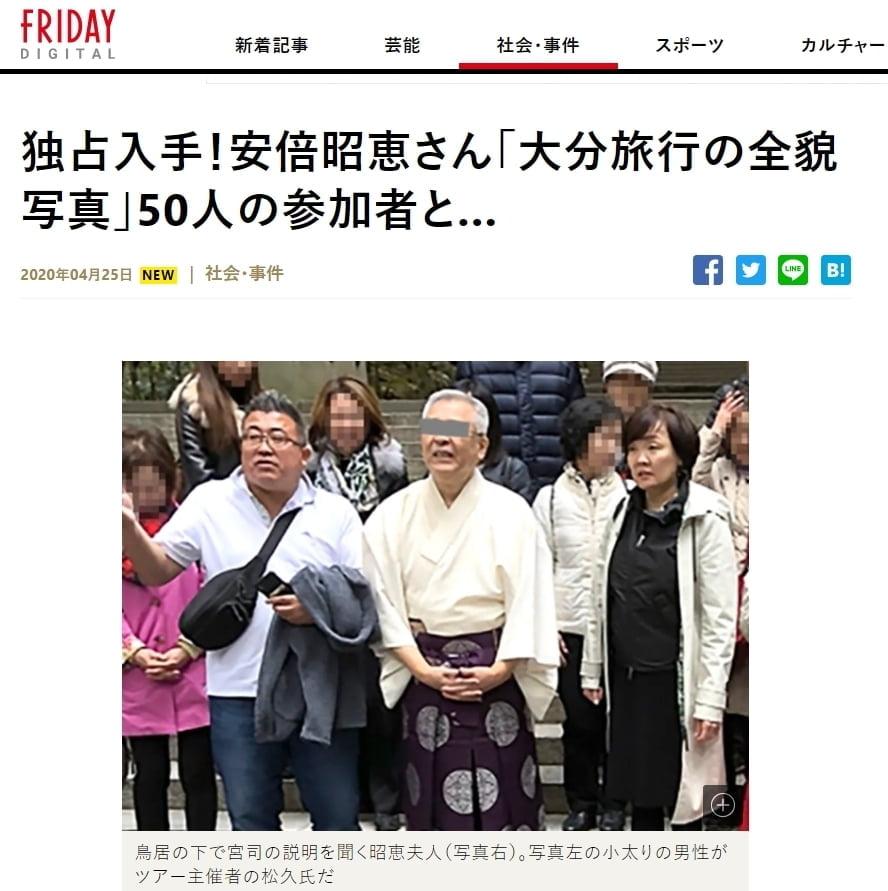 아베 `외출자제` 와중에…부인 아키에 `여행사진` 논란 재점화