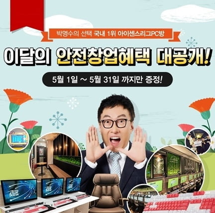 아이센스리그 PC방, PC방창업 준비하는 예비창업자들을 위한 5월 창업혜택 공개