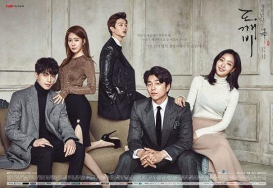 '도깨비' 포스터./사진제공=tvN