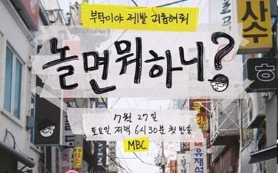 MBC '놀면 뭐하니?' 포스터 / 사진 = MBC 제공