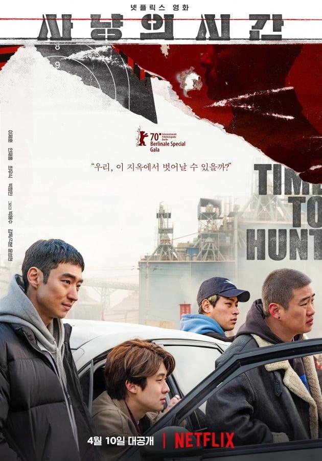 영화 '사냥의 시간' 포스터 / 사진제공=리틀빅픽처스