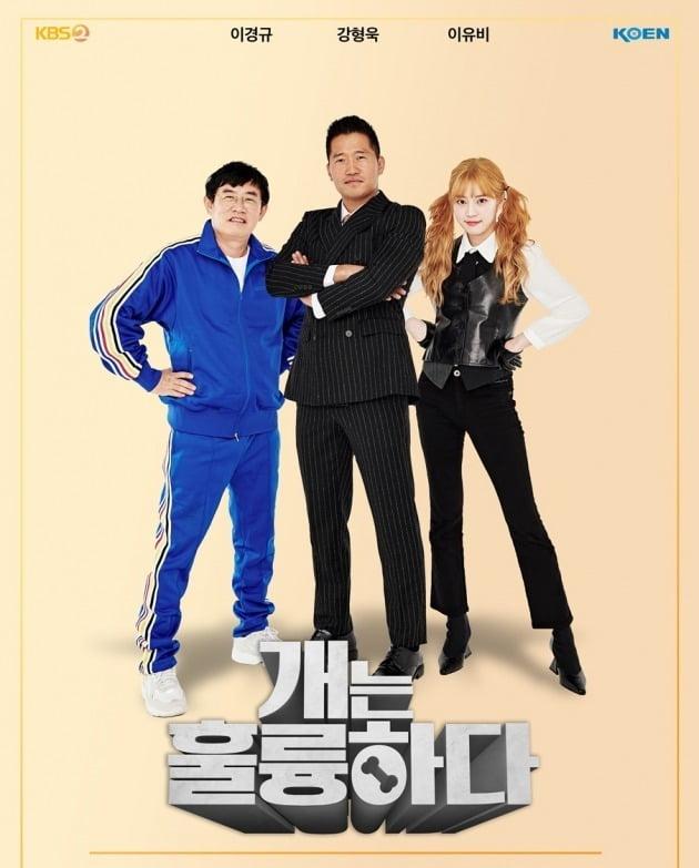 '개는 훌륭하다' 포스터/ 사진제공=KBS2