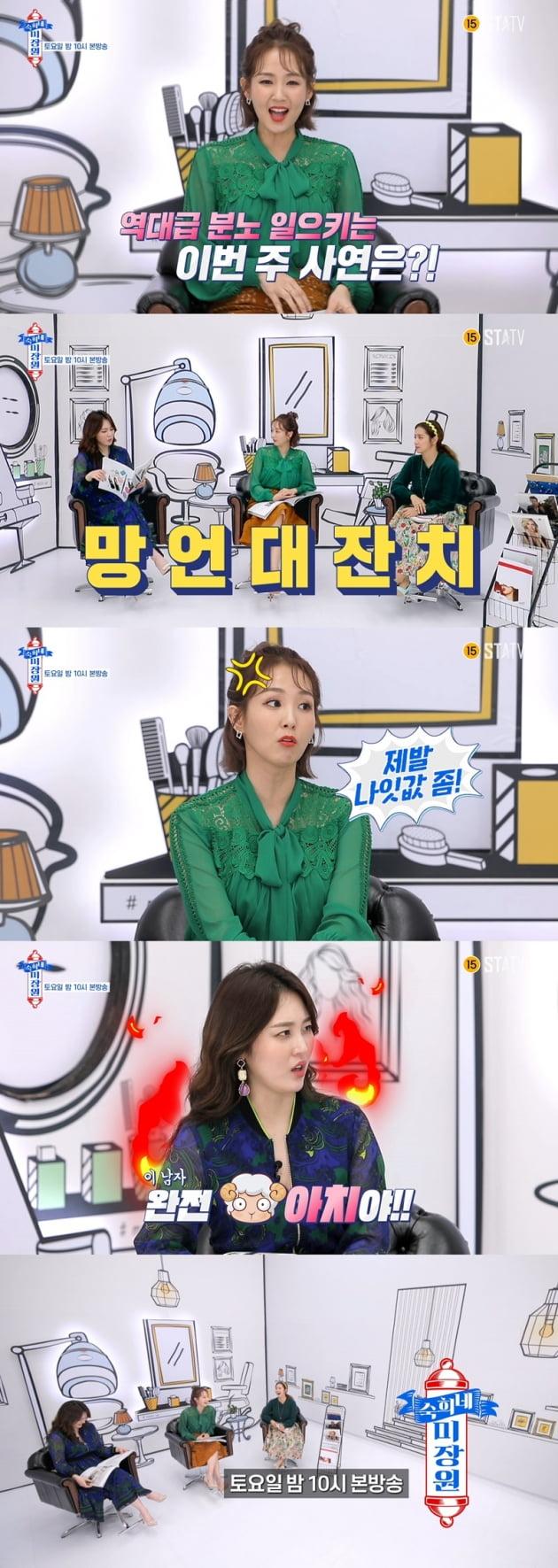 '숙희네 미장원' 3회 / 사진 = 스타티비 제공