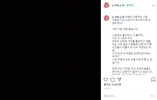 김재중 SNS 글 / 사진 = 김재중 인스타그램