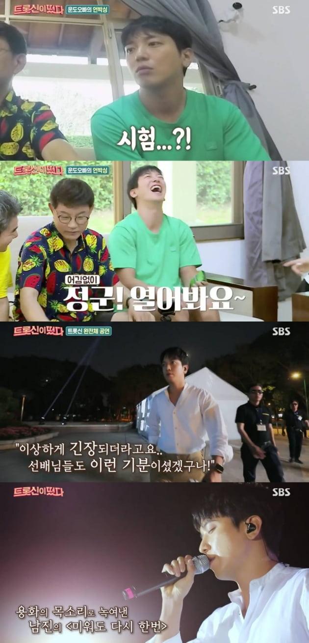'트롯신이떴다' 정용화 / 사진=SBS 방송화면