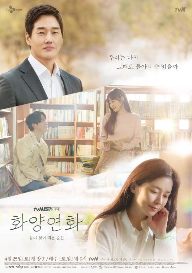 tvN 새 토일드라마 '화양연화 - 삶이 꽃이 되는 순간' 메인 포스터. /사진제공=tvN