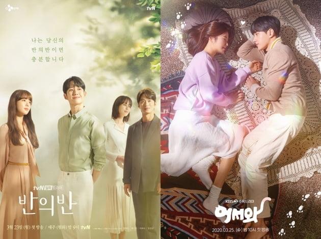 드라마 '반의반', '어서와' 포스터/ 사진제공= 각 방송사