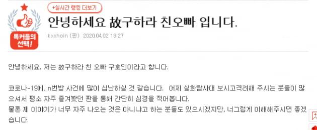 """""""안녕하세요 고(故) 구하라 친오빠 입니다""""…구호인 씨, 포털에 '구하라 법' 청원 호소 (전문)"""