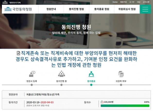 국회 온라인 청원 사이트 국민동의청원
