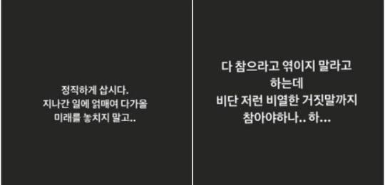 사진=장재인 SNS