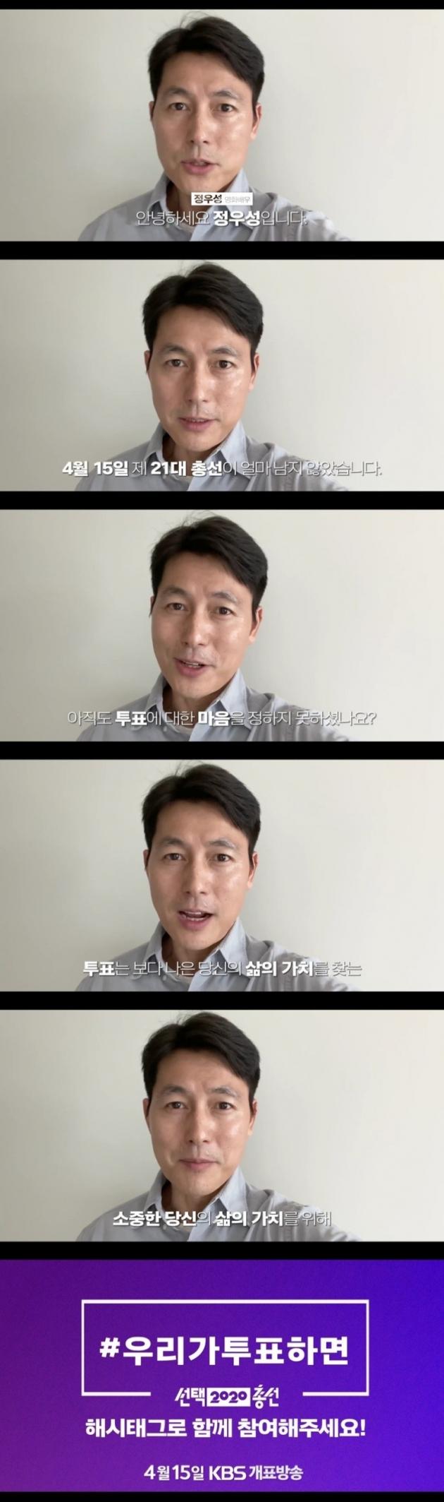 '정치합시다' 캠페인에 참여한 정우성/ 사진=KBS 제공